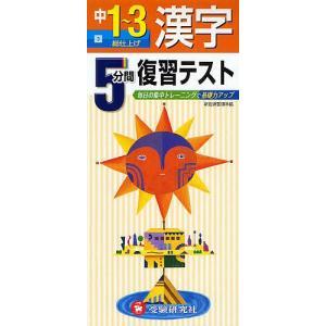 5分間復習テスト漢字 毎日の集中トレーニングで基礎力アップ 中1〜3 / 中学教育研究会