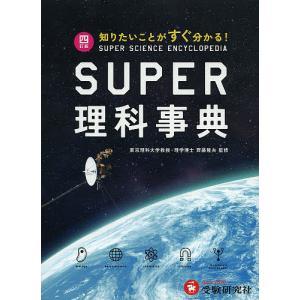 SUPER理科事典 知りたいことがすぐ分かる! / 齊藤隆夫