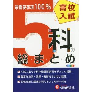 高校入試5科の総まとめ / 高校入試問題研究会