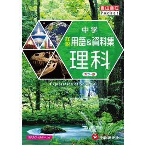 中学詳説用語&資料集理科 / 中学教育研究会