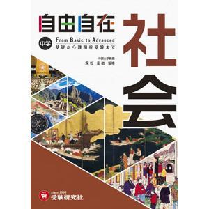 自由自在中学社会 〔2021〕全訂 / 深谷圭助 / 中学教育研究会|bookfan