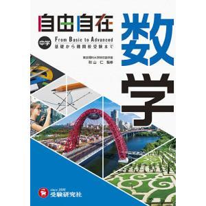 自由自在中学数学 〔2021〕全訂 / 秋山仁 / 中学教育研究会|bookfan