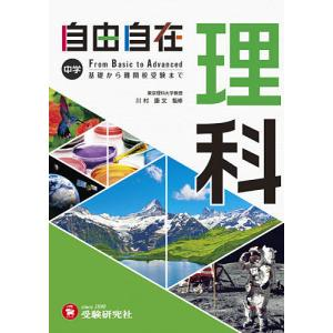自由自在中学理科 / 川村康文 / 中学教育研究会|bookfan