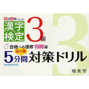漢字検定3級出る順5分間対策ドリル 合格への速修1500題/...
