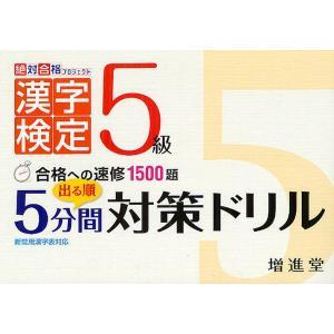 漢字検定5級出る順5分間対策ドリル 合格への速修...の商品画像