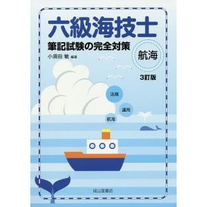 六級海技士〈航海〉筆記試験の完全対策 法規 運用 航海 / 小須田敏