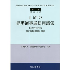 IMO標準海事通信用語集 英和対訳 / IMO / 国土交通省海事局 / 川崎真人