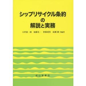 シップリサイクル条約の解説と実務 / 大坪新一郎 / 著加藤光一 / 著仲條靖男