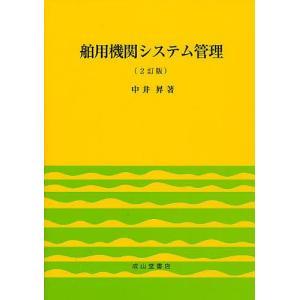 舶用機関システム管理 / 中井昇