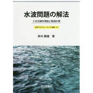 水波問題の解法 2次元線形理論と数値計算 計算プログラム・サンプル動画付 / 鈴木勝雄