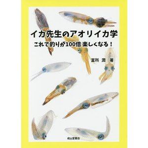 イカ先生のアオリイカ学 これで釣りが100倍...の関連商品10