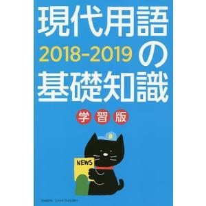 現代用語の基礎知識 学習版 2018−2019|bookfan