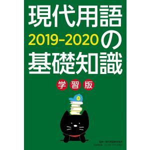 現代用語の基礎知識 学習版 2019-2020 / 現代用語検定協会