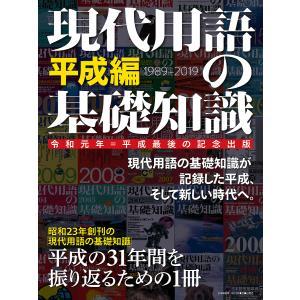 出版社:自由国民社 発行年月:2019年05月