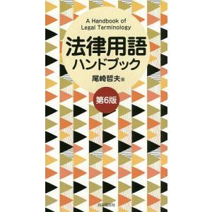 法律用語ハンドブック / 尾崎哲夫