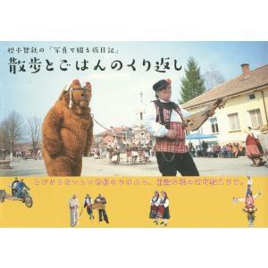 散歩とごはんのくり返し 松本智秋の「写真で綴る旅日記」 / 松本智秋 / 旅行