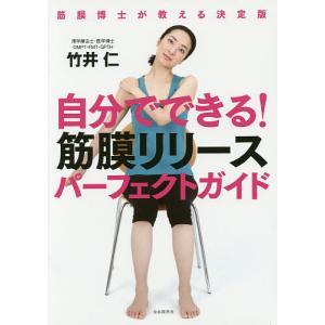 自分でできる!筋膜リリースパーフェクトガイド / 竹井仁