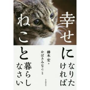 幸せになりたければねこと暮らしなさい / 樺木宏 / かばきみなこ
