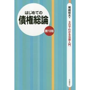 はじめての債権総論 / 尾崎哲夫|bookfan