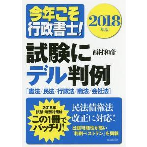 編著:西村和彦 出版社:自由国民社 発行年月:2017年12月