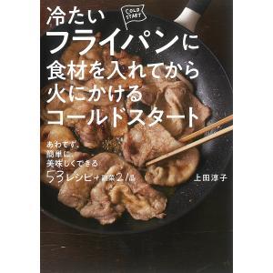 著:上田淳子 出版社:自由国民社 発行年月:2018年03月 キーワード:料理 クッキング