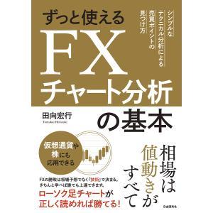 ずっと使えるFXチャート分析の基本 シンプルなテクニカル分析による売買ポイントの見つけ方 / 田向宏行|bookfan