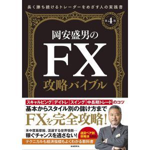岡安盛男のFX攻略バイブル 長く勝ち続けるトレーダーをめざす人のための実践書 / 岡安盛男