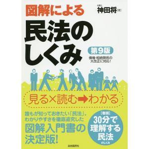 図解による民法のしくみ / 神田将 / 生活と法律研究所|bookfan