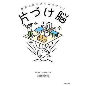 著:加藤俊徳 出版社:自由国民社 発行年月:2019年05月