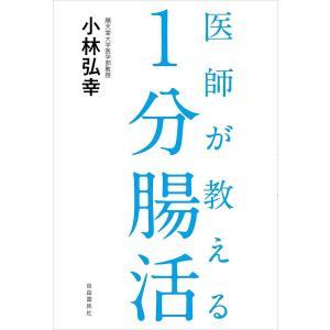 著:小林弘幸 出版社:自由国民社 発行年月:2019年06月 キーワード:健康