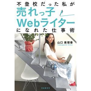 不登校だった私が売れっ子Webライターになれた仕事術 / 山口恵理香