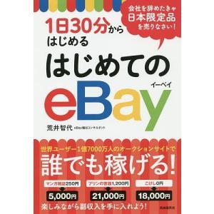 1日30分からはじめるはじめてのeBay / 荒井智代