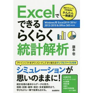 Excelでできるらくらく統計解析 統計アドインで分析結果をかんたん一発表示 〔2019〕 / 藤本壱