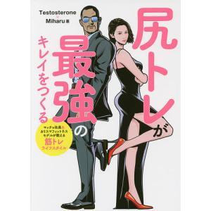 尻トレが最強のキレイをつくる/Testosterone/Miharu|bookfan