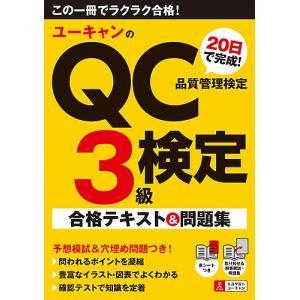 ユーキャンのQC検定3級20日で完成!合格テキスト&問題集 / ユーキャンQC検定試験研究会