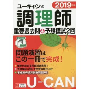 編:ユーキャン調理師試験研究会 出版社:ユーキャン学び出版 発行年月:2018年12月