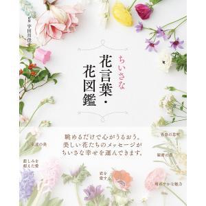 ちいさな花言葉・花図鑑 / 宇田川佳子