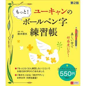 ユーキャンのもっと!ボールペン字練習帳 / 鈴木啓水
