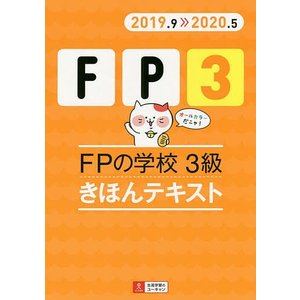 編:ユーキャンFP技能士試験研究会 出版社:ユーキャン学び出版 発行年月:2019年05月