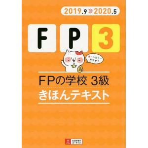 FPの学校3級きほんテキスト 2019.9-2020.5 / ユーキャンFP技能士試験研究会