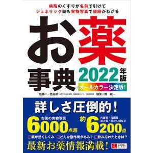 お薬事典 オールカラー決定版! 2022年版 / 一色高明 / 郷龍一|bookfan