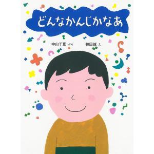 どんなかんじかなあ / 中山千夏 / 和田誠