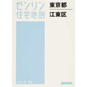 出版社:ゼンリン 発行年月:2015年08月 シリーズ名等:ゼンリン住宅地図