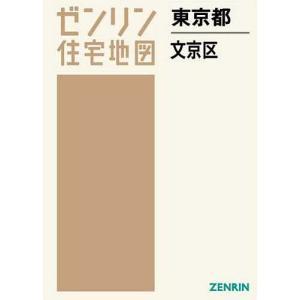 出版社:ゼンリン 発行年月:2016年08月