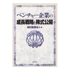 出版社:清文社 発行年月:2003年05月 キーワード:ビジネス書