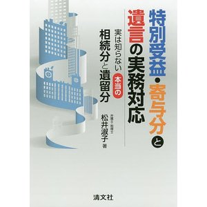 特別受益・寄与分と遺言の実務対応 実は知らない本当の相続分と遺留分 / 松井淑子