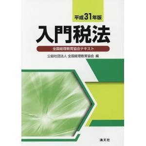 入門税法 全国経理教育協会テキスト 平成31年版 / 全国経理教育協会