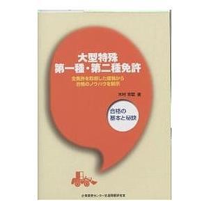 大型特殊第一種・第二種免許 合格の基本と秘訣 全免許を取得した経験から合格のノウハウを開示 / 木村育雄|bookfan