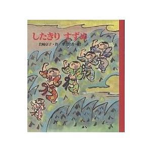 したきりすずめ / 岩崎京子 / 井上洋介 / 子供 / 絵本