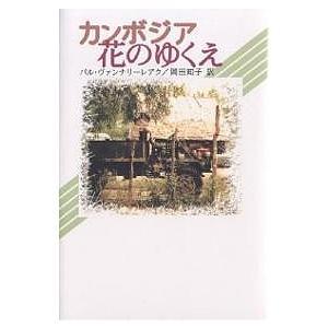 カンボジア花のゆくえ / パル・ヴァンナリーレアク / 岡田知子|bookfan
